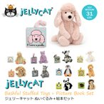 ジェリーキャット ぬいぐるみ 絵本 セット jellycat
