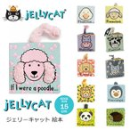 jelly cat  絵本 ジェリーキャット 英語