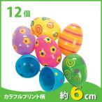 Yahoo!地球家具イースターエッグ プラスチック グッズ 復活祭 プリント柄 6cm お得パック 12個入り