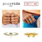 PuraVida プラヴィダ リング 福袋 2個セット 指輪 プレゼント ギフト ユニセックス