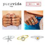 PuraVida プラヴィダ リング 福袋 3個セット 指輪 プレゼント ギフト ユニセックス