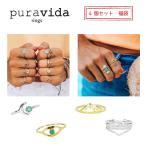 PuraVida プラヴィダ リング 福袋 4個セット 指輪 プレゼント ギフト ユニセックス