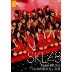 邦楽DVD SKE48 / Team KII 3rd「ラムネの飲み方」公演(管理:204057)