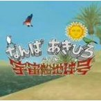 (CD)̴�衢���ɤ�/���åɥ��⡼�����(DVD��)  �ʤ�Ф����Ҥ� (������506116)