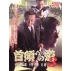 首領への道3 (DVD) /  (管理:171646)