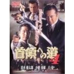 首領への道4 (DVD) /  (管理:171647)