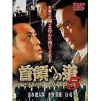 首領への道5 (DVD)/  (管理:171648)