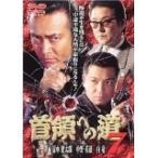 首領への道7 (DVD) /  (管理:171650)