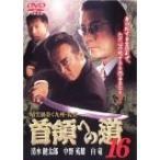 首領への道16 (DVD) /  (管理:171657)