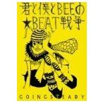 Going Steady - 君と僕とBEEのBEAT戦争 (DVD)(管理:131480)
