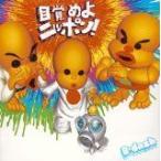 (CD)�ܳФ��˥åݥ�   (CD+DVD) B-DASH (������81551)