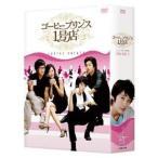 コーヒープリンス1号店 DVD-BOXI (2008) (管理:163482)