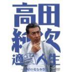高田純次 適当人生~地球の変な歩き方~ (DVD) (2009)
