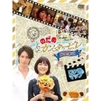 最後は映画だ!ぎゃぼー!! のだめカンタービレ 最終楽章 ロケ地マップ (DVD) /  (管理:172064)