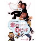 恋のQピッド (DVD) (2005) ニコラス・ツェー; セシリア・チャン; チャーリー・チャン; アルフレッド・チョン; ハーマン・ヤウ;... (管理:66694)