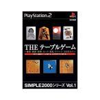 (PS2) ザ・テーブルゲーム(シンプル2000 (管理:40204)