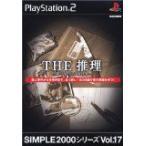 (PS2) ザ・推理 (シンプル2000 (管理:40869)