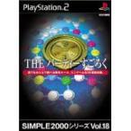 (PS2) ザ・パーティすごろく(シンプル (管理:40846)