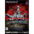 (PS2) ザ・戦艦  (シンプル2000 (管理:41745)