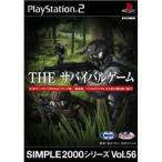 (PS2) SIMPLE2000シリーズ Vol.56 THE サバイバルゲーム(管理:41868)