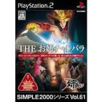(PS2) ザ・お姉チャンバラ(シンプル200 (管理:41958)
