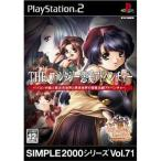 (PS2) SIMPLE2000シリーズ Vol.71 THE ファンタジー恋愛アドベンチャー ~彼女の伝説、僕の石版。~(管理:42300)