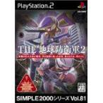 (PS2) SIMPLE2000シリーズ Vol.81 THE 地球防衛軍2(管理:42670)
