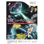 (Wii) SIMPLE Wiiシリーズ Vol.4 THE シューティング・アクション  (管理:380124)