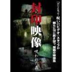 封印映像 呪われた森 [DVD] /  【管理:208876】