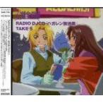 RADIO DJCD ハガレン放送局 TAKE 5