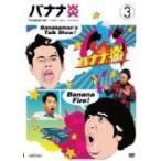 バナナ炎 vol.3 (DVD) (2010) 設楽統(バナナマン); 日