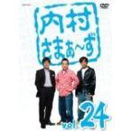 内村さまぁ~ず vol.24 (DVD) (2010) 内村光良; さまぁ〜ず; 大久保佳代子; 東貴博; つぶやきシロー; ふかわりょう (管理:178306)画像