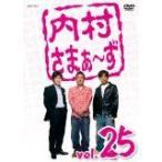 内村さまぁ~ず vol.25 (DVD) (2010) 内村光良; さまぁ〜ず; 出川哲朗; 狩野英孝; つぶやきシロー; 東京03 (管理:178307)