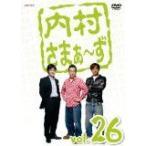 内村さまぁ〜ず Vol.26 (DVD) (2011) 内村光良; さま