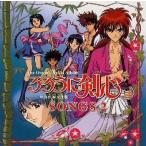 (CD)るろうに剣心 / 明治剣客浪漫譚 : SONGS2 / TVサントラ (管理:535285)