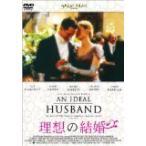 理想の結婚 (DVD)(2009) (管理:175360)