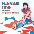 (CD)パズル(DVD付) / 伊藤かな恵 (管理:519772)