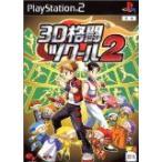 (PS2) eb!コレ 3D格闘ツクール 2(管理:41257)