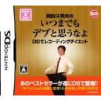 (DS) 岡田斗司夫のいつまでもデブと思うなよ DSでレコ