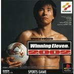 (PS1)  ワールドサッカー ウイニングイレブン2002(管理:37148)