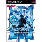 (PS2) 幻想水滸伝IV 初回生産版(管理:41945)