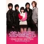 (CD)�ڹ�TV�ɥ�ޡز֤���˻� Boys Over Flowers�٥��ꥸ�ʥ륵����ɥȥ�å� /  (������514101)