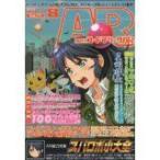 隔月刊コードフリークAR 2011年08月号(Vol.73)(書籍)  (管理:95227)