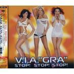 (CD)ストップ!ストップ!~愛の罠~ / バイアグラ (管理:80579)
