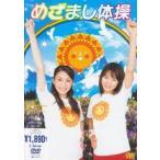 めざまし体操 (DVD) (2004) 小林麻央; 高樹千佳子; パパイヤ鈴木 (管理:56006)