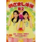 めざまし体操第2 (DVD) (2006) 小林麻央; 皆藤愛子; 真島茂樹 (管理:178433)