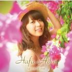 (CD)井口裕香 / Hafa Adai(通常盤)(管理:556348)