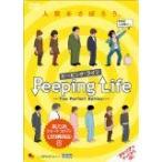 Peeping Life(ピーピング・ライフ) -The Perfect Edition- (DVD) (2009) 森りょういち (管理:173016)