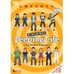 Peeping Life (ピーピング・ライフ) -The Perfect Explosion- (DVD)(管理:242273)