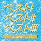ベスト!ベスト!!ベスト2!!!~NON STOP MIX~MIXED BY DJ HIROKI [CD] オムニバス [管理:522920]